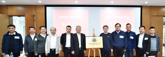 深圳新闻网报道:深圳市计算机学会成立大会在深圳大学城顺利召开