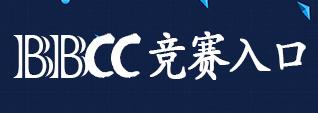 BBCC竞赛入口
