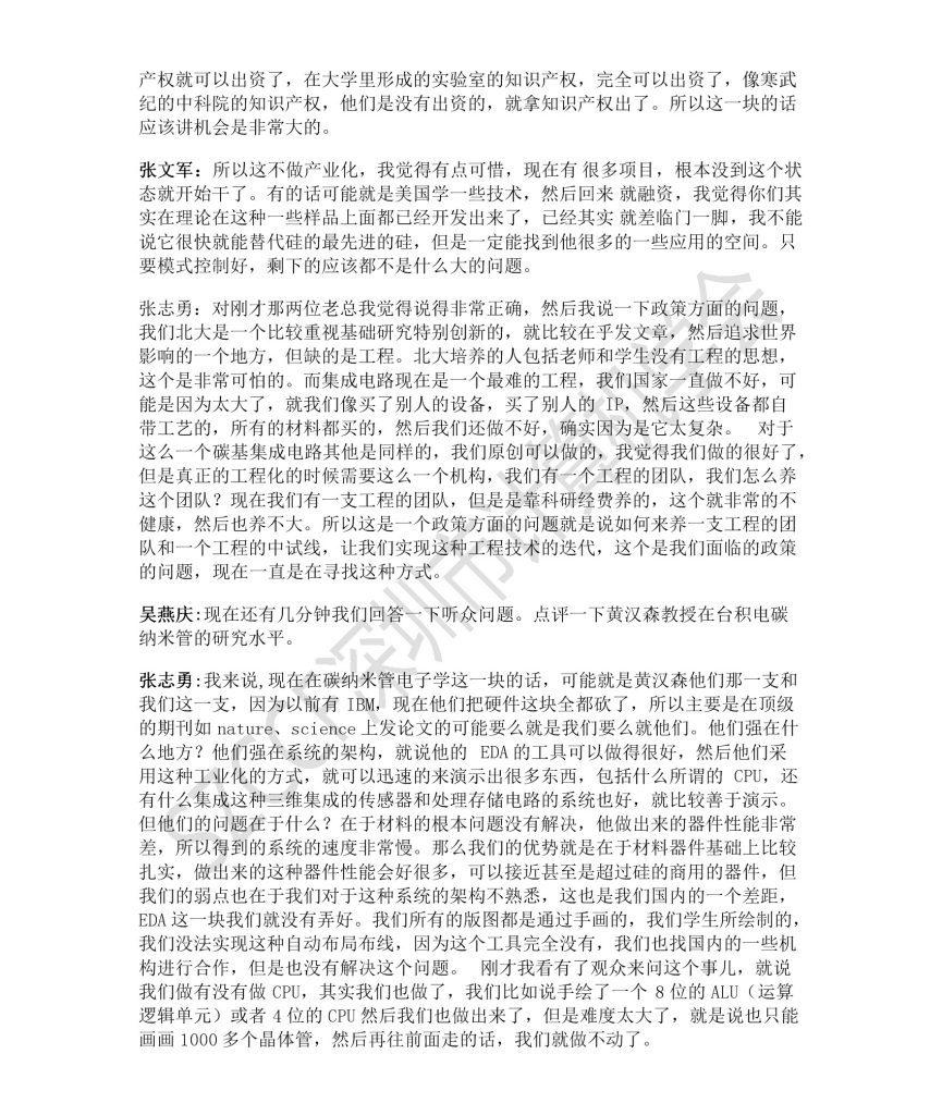 """【SZCCF·前沿论坛】""""碳基电子""""专题实录文稿"""