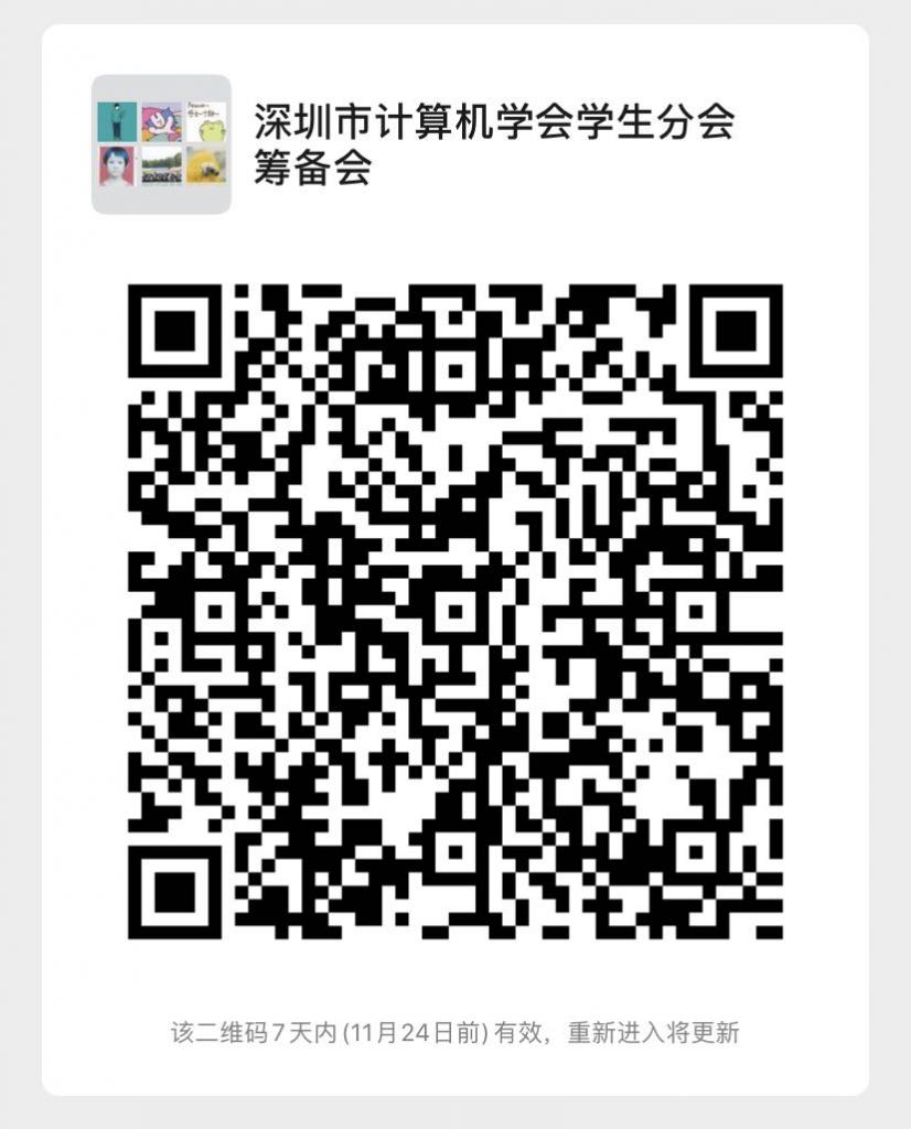 深圳市计算机学会学生分会详情介绍