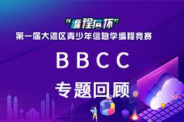 BBCC专题