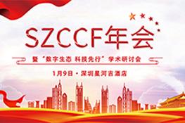 SZCCF年会
