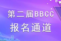 第二届BBCC报名