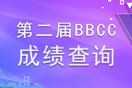第二届BBCC成绩查询