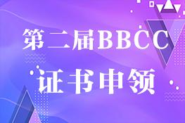 第二届BBCC证书申领